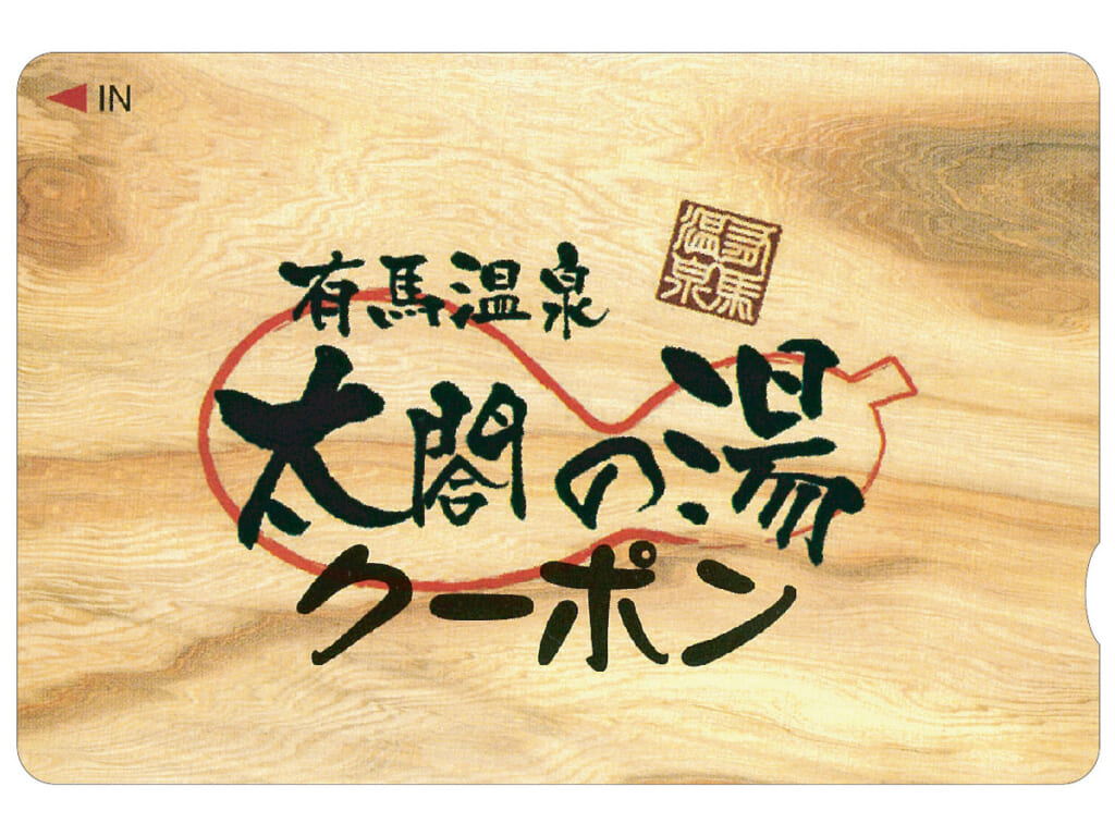 Arima Onsen Taikou-no-yu Package Tickets
